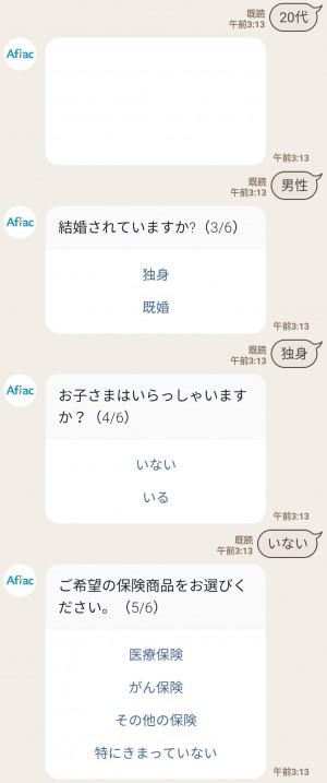 【隠し無料スタンプ】田中圭×橋本環奈 CMオリジナルスタンプを実際にゲットして、トークで遊んでみた。 (7)