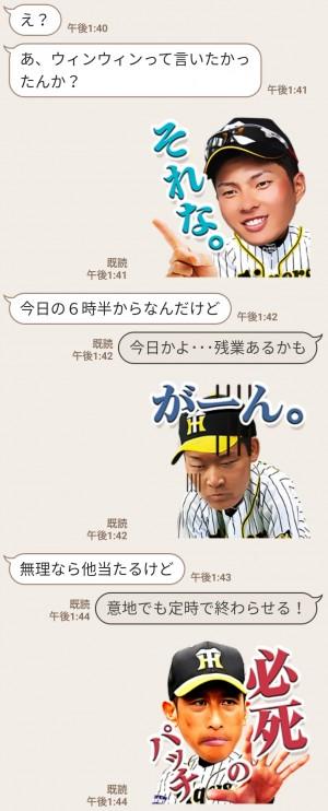 【隠し無料スタンプ】阪神タイガーススタンプを実際にゲットして、トークで遊んでみた。 (5)