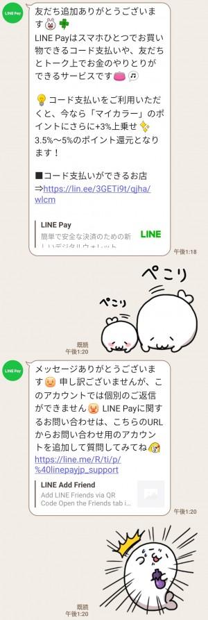 【限定無料スタンプ】今田美桜×LINE Pay スタンプを実際にゲットして、トークで遊んでみた。 (3)