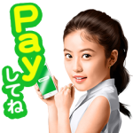【限定無料スタンプ】今田美桜×LINE Pay スタンプを実際にゲットして、トークで遊んでみた。