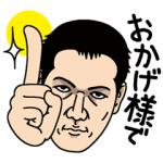 【LINE無料スタンプ速報:隠し】フォルクスワーゲン 神田松之丞スタンプ(2019年07月08日まで)