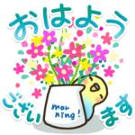 【LINE無料スタンプ速報】可愛すぎない大人にやさしいスタンプ(2019年05月17日まで)