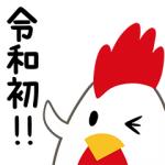 【LINE無料スタンプ速報:隠し】ローソン新元号記念スタンプ! スタンプ(2019年07月15日まで)