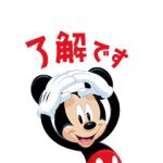 【LINE無料スタンプ速報:隠し】【5月先行】ミッキーマウス(敬語) スタンプ