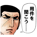 【LINE無料スタンプ速報】ゴルゴ 13 × LINEショッピング スタンプ(2019年05月29日まで)