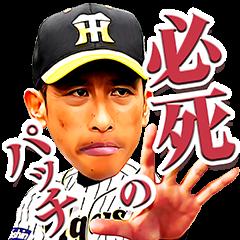 【隠し無料スタンプ】阪神タイガーススタンプを実際にゲットして、トークで遊んでみた。