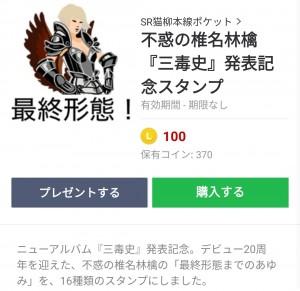 【人気スタンプ特集】不惑の椎名林檎『三毒史』発表記念スタンプ、まとめ
