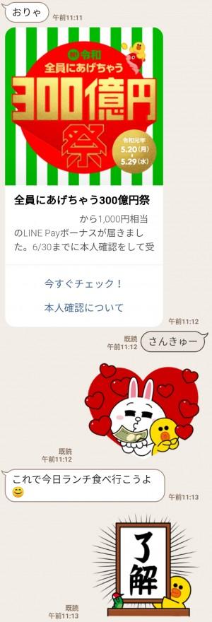 【隠し無料スタンプ】祝!令和 全員にあげちゃう300億円祭 スタンプを実際にゲットして、トークで遊んでみた。 (10)