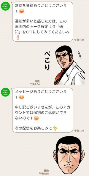 【限定無料スタンプ】LINEチケットステージ × ナオコ スタンプを実際にゲットして、トークで遊んでみた。 (3)