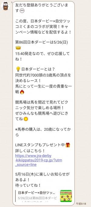 【隠し無料スタンプ】自分ツッコミくま×第86回日本ダービー スタンプを実際にゲットして、トークで遊んでみた。 (3)