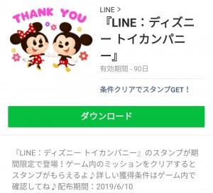 【隠し無料スタンプ】『LINE:ディズニー トイカンパニー』 スタンプを実際にゲットして、トークで遊んでみた。 (9)