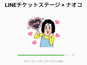 【限定無料スタンプ】LINEチケットステージ × ナオコ スタンプを実際にゲットして、トークで遊んでみた。 (2)