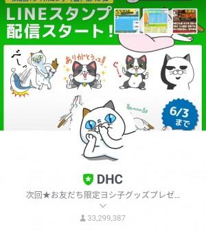 【限定無料スタンプ】令和初!タマ川ヨシ子(猫)第18弾 スタンプを実際にゲットして、トークで遊んでみた。 (1)