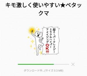 【限定無料スタンプ】キモ激しく使いやすい★ベタックマ スタンプを実際にゲットして、トークで遊んでみた。 (2)