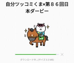 【隠し無料スタンプ】自分ツッコミくま×第86回日本ダービー スタンプを実際にゲットして、トークで遊んでみた。 (2)
