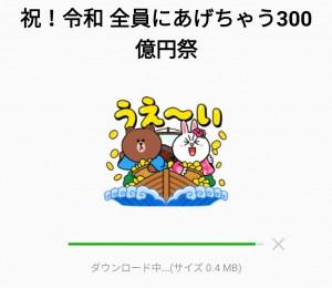【隠し無料スタンプ】祝!令和 全員にあげちゃう300億円祭 スタンプを実際にゲットして、トークで遊んでみた。 (6)
