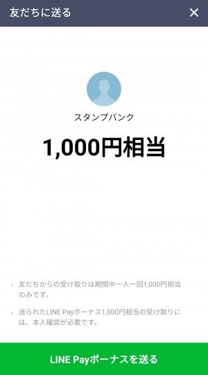 【隠し無料スタンプ】祝!令和 全員にあげちゃう300億円祭 スタンプを実際にゲットして、トークで遊んでみた。 (3)