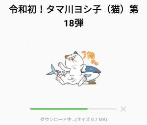 【限定無料スタンプ】令和初!タマ川ヨシ子(猫)第18弾 スタンプを実際にゲットして、トークで遊んでみた。 (2)