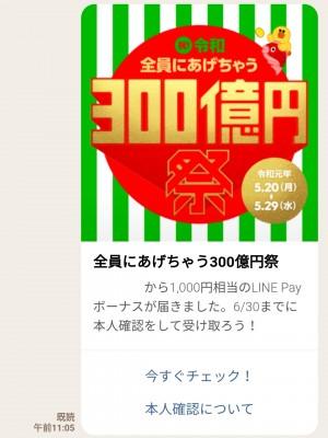 【隠し無料スタンプ】祝!令和 全員にあげちゃう300億円祭 スタンプを実際にゲットして、トークで遊んでみた。 (7)