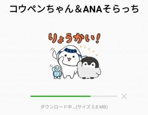 【限定無料スタンプ】コウペンちゃん&ANAそらっち スタンプを実際にゲットして、トークで遊んでみた。 (2)