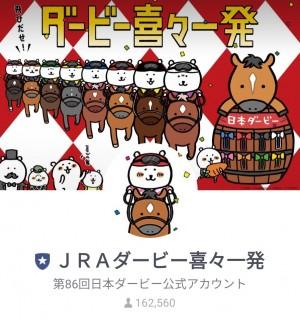 【隠し無料スタンプ】自分ツッコミくま×第86回日本ダービー スタンプを実際にゲットして、トークで遊んでみた。 (1)