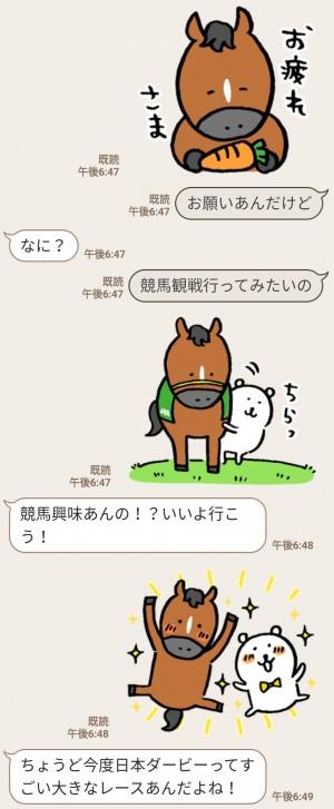 【隠し無料スタンプ】自分ツッコミくま×第86回日本ダービー スタンプを実際にゲットして、トークで遊んでみた。 (5)