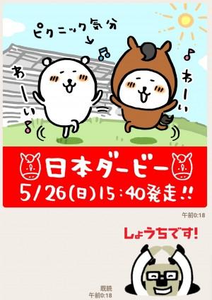 【隠し無料スタンプ】自分ツッコミくま×第86回日本ダービー スタンプを実際にゲットして、トークで遊んでみた。 (4)