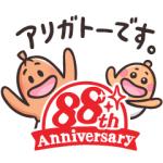 【LINE無料スタンプ速報】あらびき星人ソップリンスタンプ第8弾♪ スタンプ(2019年06月03日まで)