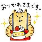 【LINE無料スタンプ速報】ごろごろにゃんすけ×LINEモバイル スタンプ(2019年06月26日まで)