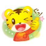 【LINE無料スタンプ速報:隠し】ママ友との連絡に♪しまじろうスタンプ(2019年06月24日まで)