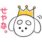 【LINE無料スタンプ速報:隠し】井上苑子ダウンロード保存特典 スタンプ(2019年06月27日まで)