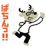 【LINE無料スタンプ速報:隠し】カクカクシカジカ スタンプ(2019年10月21日まで)