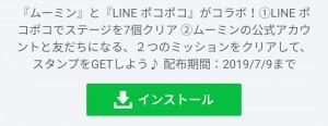 【隠し無料スタンプ】ムーミン × LINE ポコポコ スタンプを実際にゲットして、トークで遊んでみた。 (1)