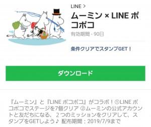【隠し無料スタンプ】ムーミン × LINE ポコポコ スタンプを実際にゲットして、トークで遊んでみた。 (8)