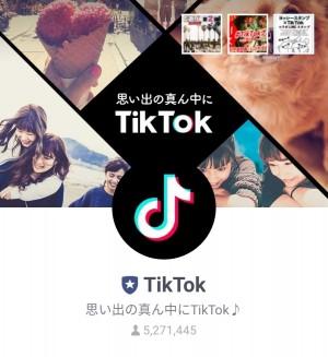 【限定無料スタンプ】すこぶる動くウサギ×TikTok スタンプを実際にゲットして、トークで遊んでみた。 (1)