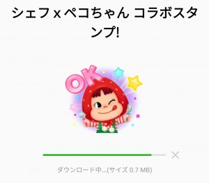 【隠し無料スタンプ】シェフxペコちゃん コラボスタンプ! スタンプを実際にゲットして、トークで遊んでみた。 (9)