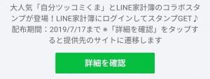 【限定無料スタンプ】LINE家計簿 × 自分ツッコミくま スタンプを実際にゲットして、トークで遊んでみた。 (1)