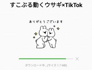 【限定無料スタンプ】すこぶる動くウサギ×TikTok スタンプを実際にゲットして、トークで遊んでみた。 (2)