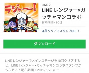 【隠し無料スタンプ】LINE レンジャー×ガッチャマンコラボ スタンプを実際にゲットして、トークで遊んでみた。 (6)
