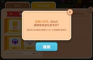 【隠し無料スタンプ】シェフxペコちゃん コラボスタンプ! スタンプを実際にゲットして、トークで遊んでみた。 (5)