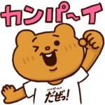 【LINE無料スタンプ速報:隠し】ジムビームキャンペーン×ベタックマ スタンプ(2019年08月28日まで)