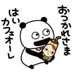 【LINE無料スタンプ速報:隠し】ごきげんぱんだ×カフェオーレ スタンプ(2019年09月12日まで)
