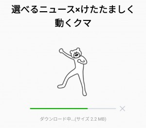 【限定無料スタンプ】選べるニュース×けたたましく動くクマ スタンプを実際にゲットして、トークで遊んでみた。 (6)