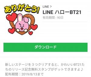 【限定無料スタンプ】LINE ハローBT21 スタンプを実際にゲットして、トークで遊んでみた。 (8)