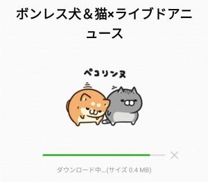 【限定無料スタンプ】ボンレス犬&猫×ライブドアニュース スタンプを実際にゲットして、トークで遊んでみた。 (2)
