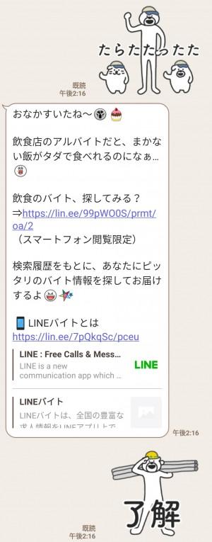 【限定無料スタンプ】LINEバイト×ともだちはくま スタンプを実際にゲットして、トークで遊んでみた。 (3)