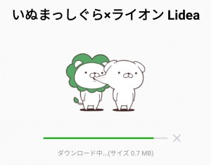 【限定無料スタンプ】いぬまっしぐら×ライオン Lidea スタンプを実際にゲットして、トークで遊んでみた。 (2)