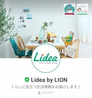 【限定無料スタンプ】いぬまっしぐら×ライオン Lidea スタンプを実際にゲットして、トークで遊んでみた。 (1)