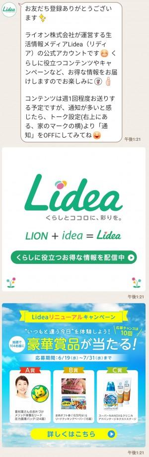 【限定無料スタンプ】いぬまっしぐら×ライオン Lidea スタンプを実際にゲットして、トークで遊んでみた。 (3)