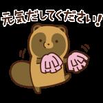 【人気スタンプ特集】動くタヌキとキツネ敬語スタンプ、まとめ